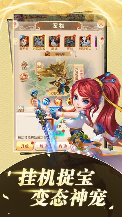 西游一万年-梦幻回合制手游 screenshot-3
