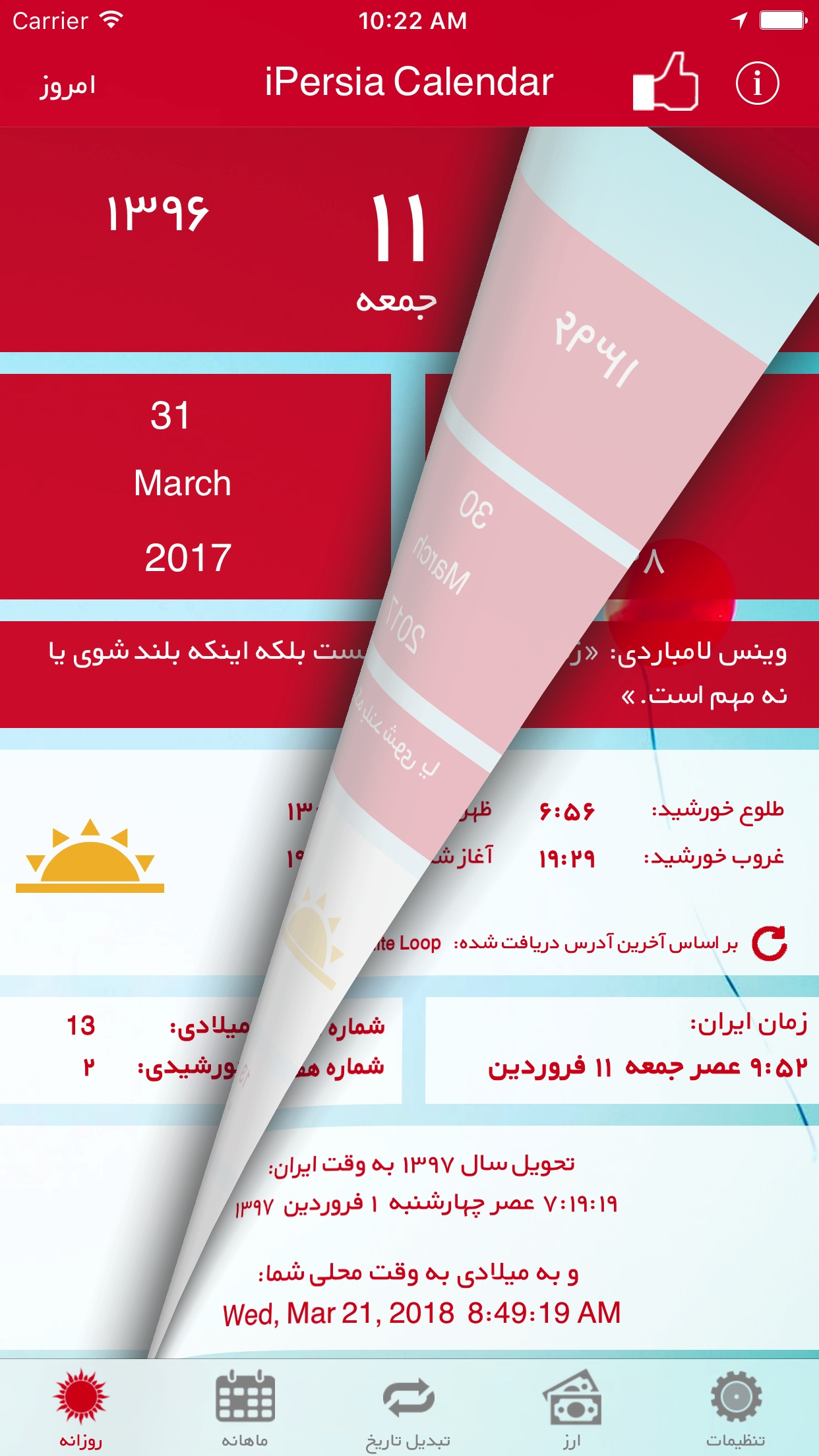 iPersia Calendar Arz تقویم ارز Screenshot