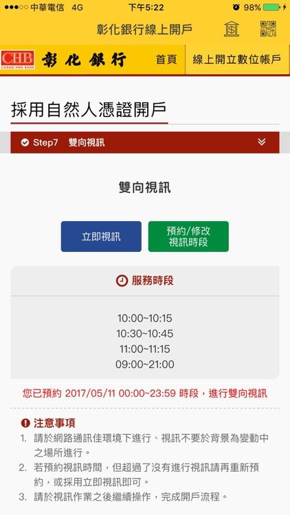 彰銀線上開戶 screenshot-4