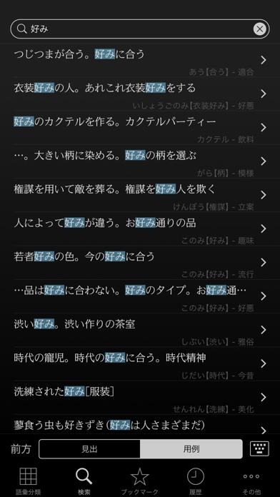 角川類語新辞典 ScreenShot2