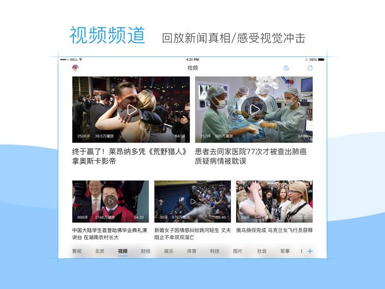 腾讯新闻HD-最资深的阅读软件 screenshot-3