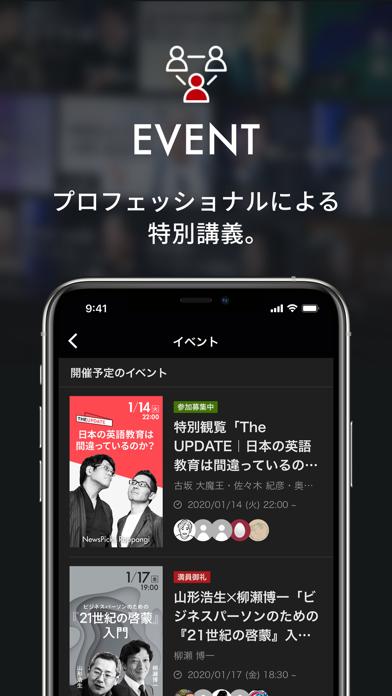 NewsPicksアカデミア ScreenShot1