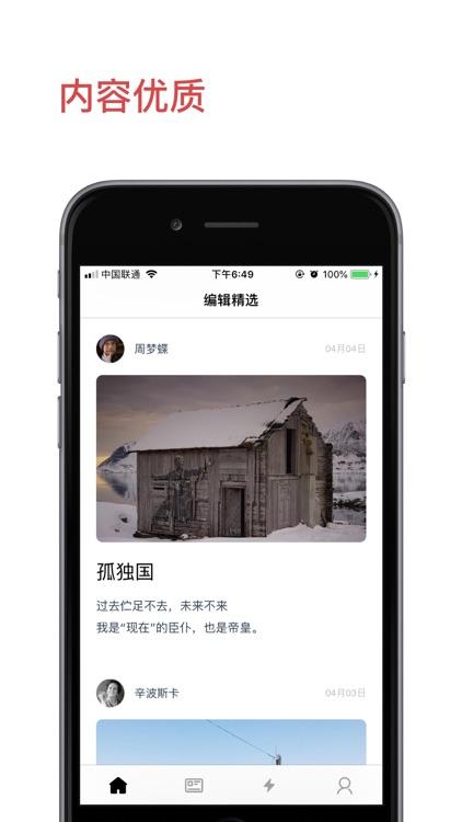 青稞 - 现代诗大全 screenshot-0