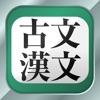 古文・漢文(広告非表示版) - iPadアプリ