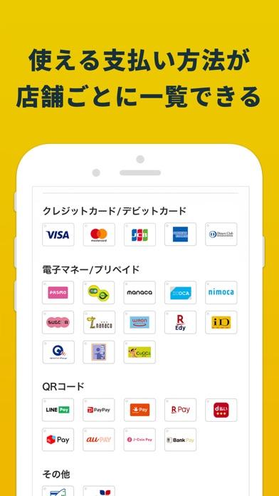 ポイント還元対象店舗検索アプリのおすすめ画像6