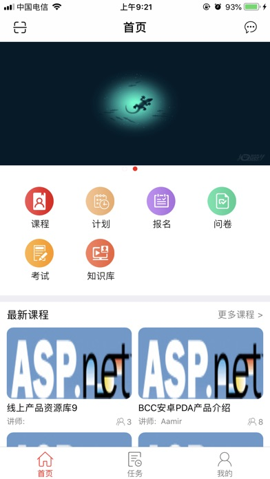 Screenshot for 霍尊计划 in United States App Store