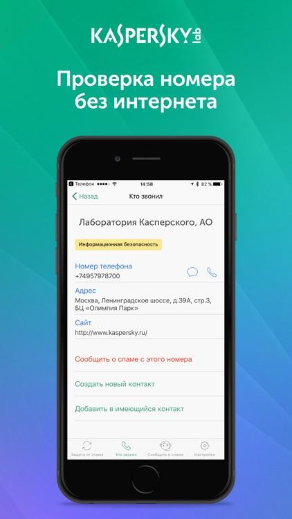 Kaspersky Who Calls screenshot-4