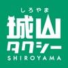 城山タクシー - iPhoneアプリ