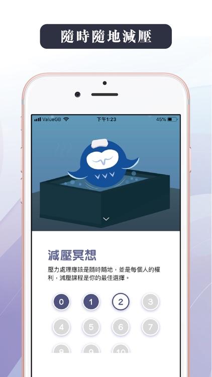 Void:廣東話放空冥想引導 screenshot-3