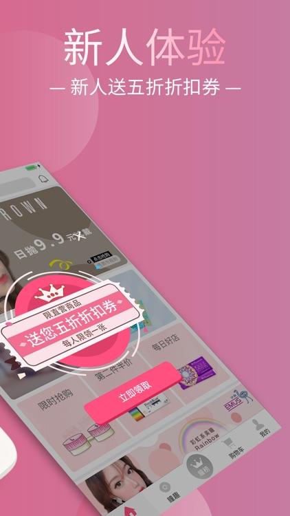 美瞳汇 screenshot-2