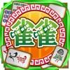 ジャンジャン - iPhoneアプリ