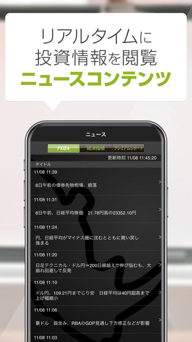 FX Cymo- YJFX!の取引アプリ ScreenShot3