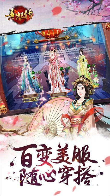 熹妃传 screenshot-1