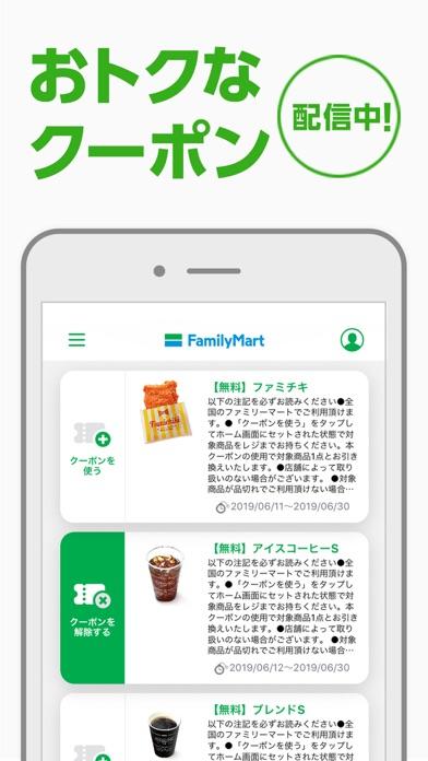 ファミペイアプリのおすすめ画像1
