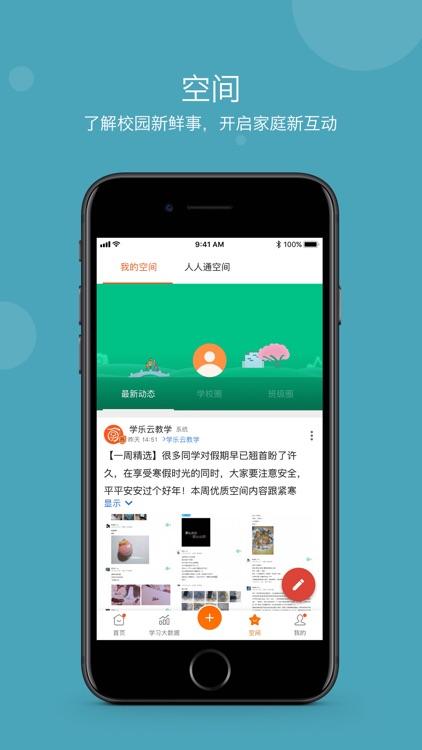 学乐云家校 screenshot-4