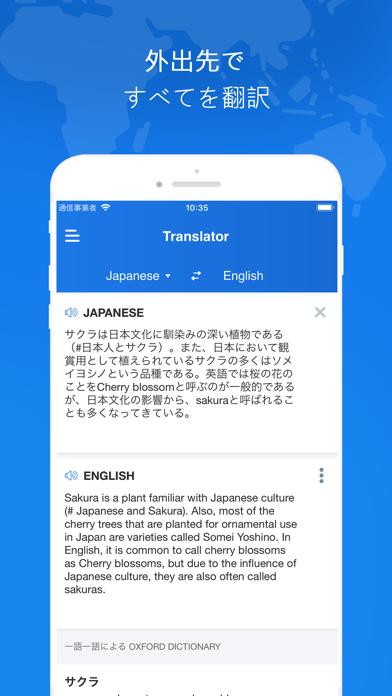 Oxford Dictionary & Translatorのおすすめ画像3