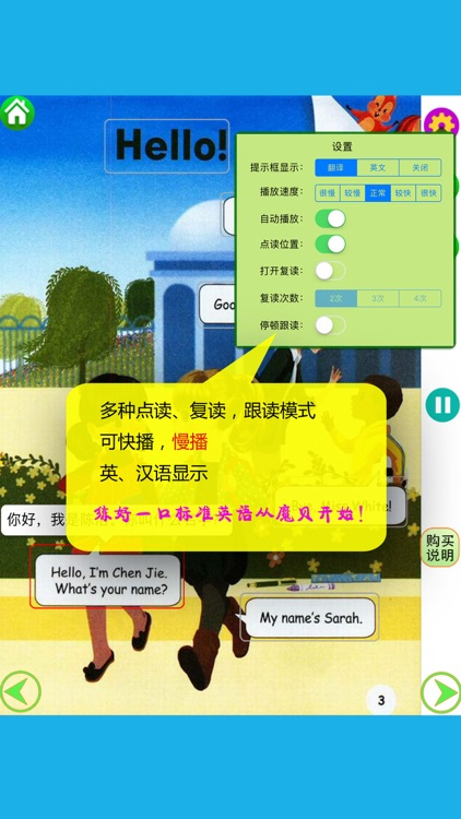 香港朗文小学英语全集 - 魔贝点读学习机
