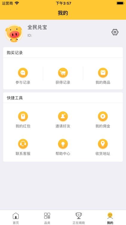 全民兑宝商城 screenshot-3