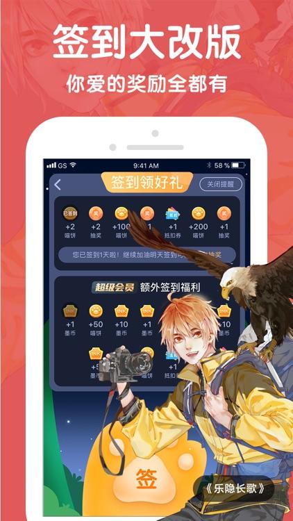 微博动漫 screenshot-1