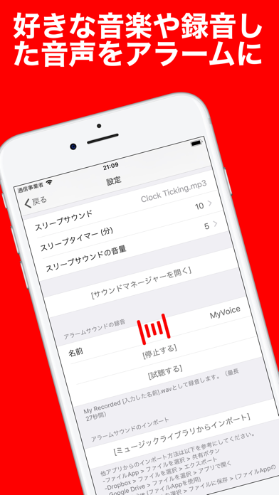 Sleep & Alarm Clock with Musicのおすすめ画像5