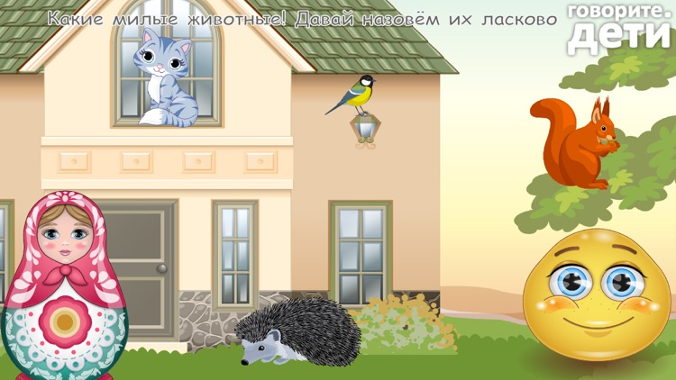 Russian Speech for Your Kid screenshot-8