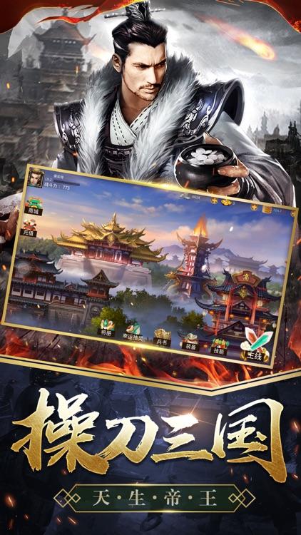 烽烟再起-三国卡牌3D游戏 screenshot-3