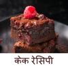 Cake Recipes - Hindi