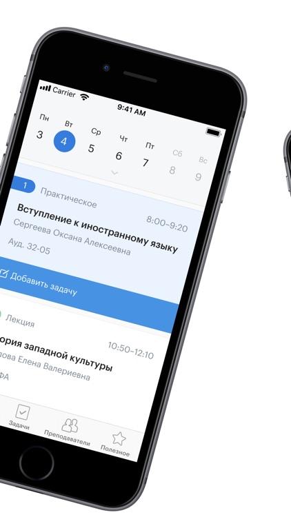 Мой СФУ screenshot-4