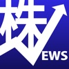 株ニュース 〜 好きな会社のニュースが読める