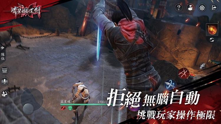 流星蝴蝶劍 screenshot-3