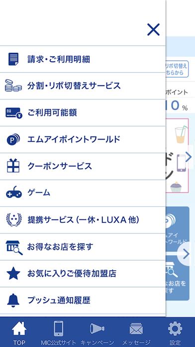 エムアイカードアプリ ScreenShot1