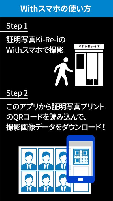Ki-Re-i Photo(証明写真&写真プリント-ピプリ)のおすすめ画像3