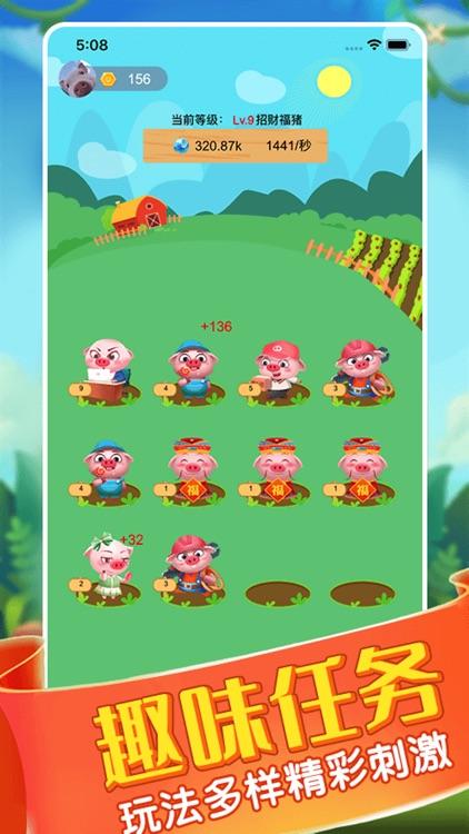 疯狂养猪场-阳光养猪赚金币