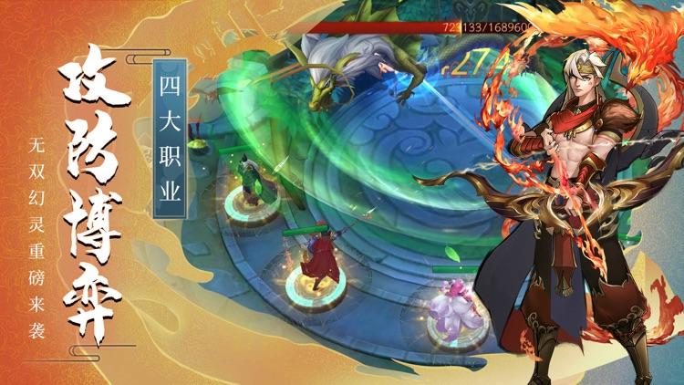 将魂师-国风塔防游戏