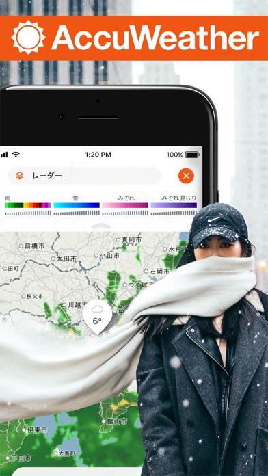Screenshot for AccuWeather: 天気レーダーで詳しい春の天気情報 in Japan App Store