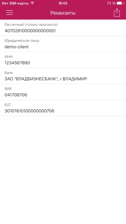 ВЛАДБИЗНЕСБАНК B2B screenshot-3