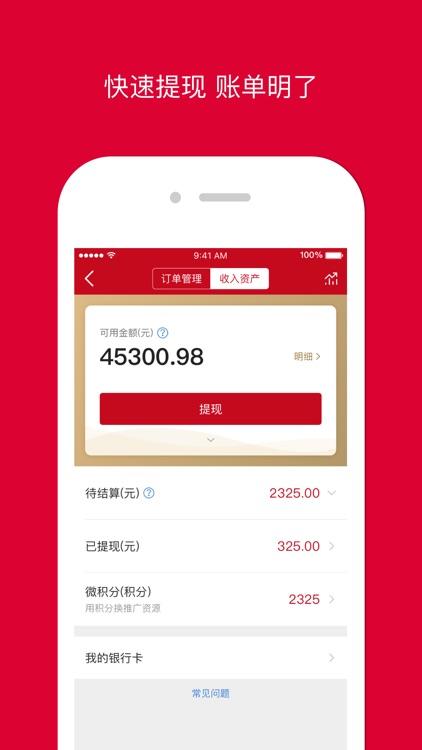 微店店长版 - 手机开店用微店 screenshot-3