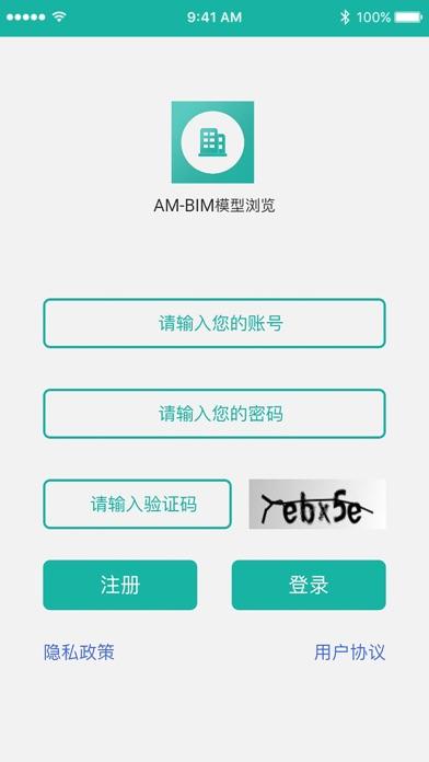 AM-BIM屏幕截图1