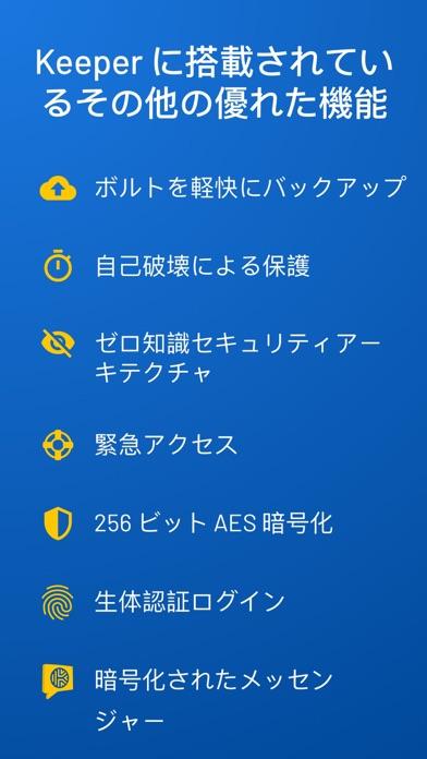 Keeper パスワードマネージャ ScreenShot9
