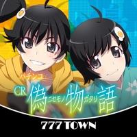 【月額課金】[777TOWN]パチンコCR偽物語のアプリアイコン(大)