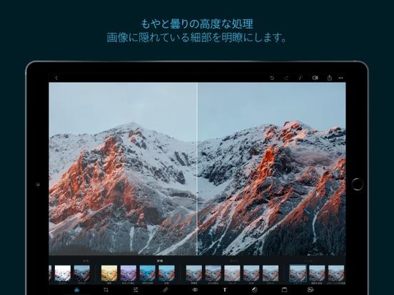 Photoshop Express 写真加工&画像編集アプリのおすすめ画像2
