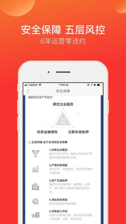 超额宝理财-固收类稳健型普惠金融服务平台 screenshot-5