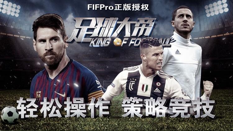 足球大帝-策略竞技足球游戏 screenshot-0