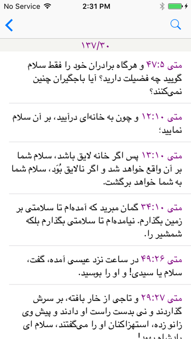 Farsi Bible - مطالعه کتاب مقدس screenshot four