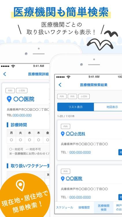 KOBE予防接種ナビ screenshot-3
