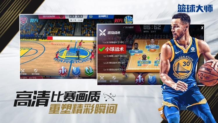 篮球大师-经典策略篮球手游 screenshot-3