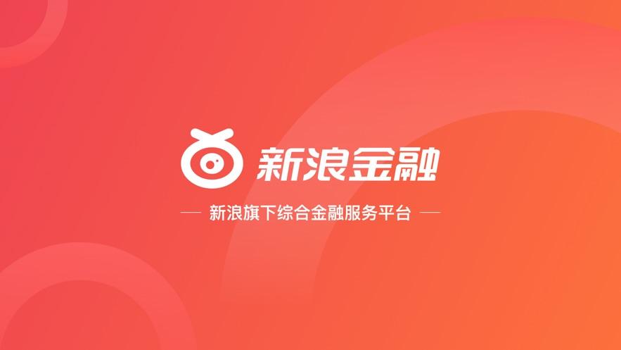 新浪金融-消费金融信用分期平台 App 截图