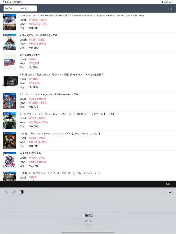 Amazon割引ショッピングアプリ - アマゾン5秒検索のおすすめ画像2