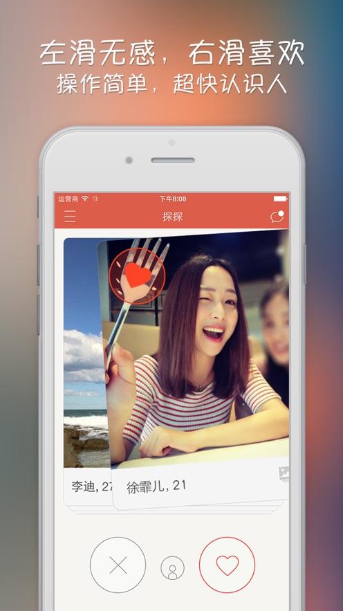 探探-超火爆社交App App 截图