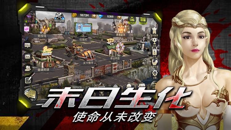 末日生化战场-僵尸世界大战枪战射击游戏 screenshot-3